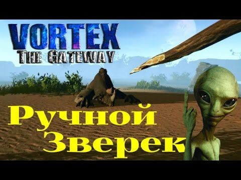 Vortex: The Gateway - Огромный Монстр! # 8