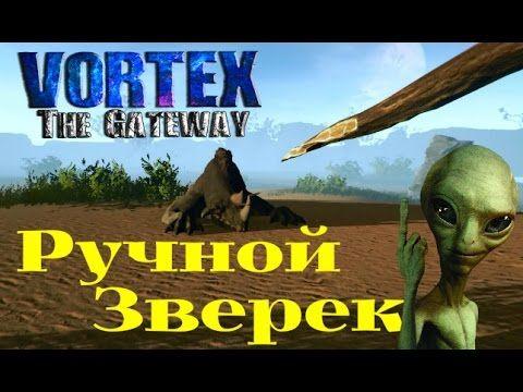 Vortex: The Gateway - Огромный Монстр! # 8