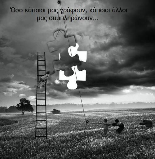 Ελληνικά, greek quotes, greek posts, greek