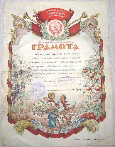 Dyplom radziecki Kongres przyrodników 1953r 37x28s