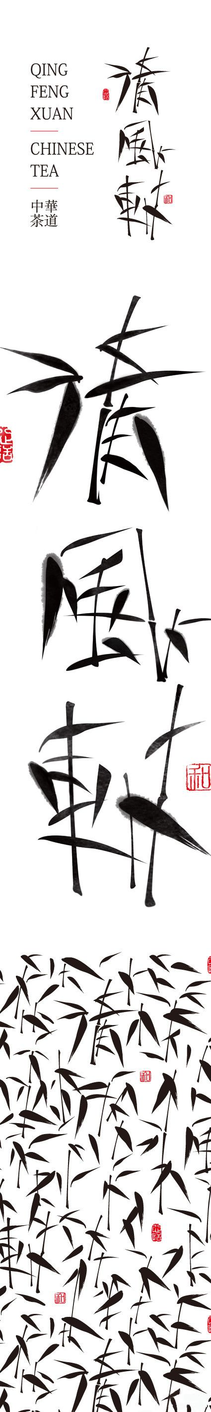 Chinese typographic design