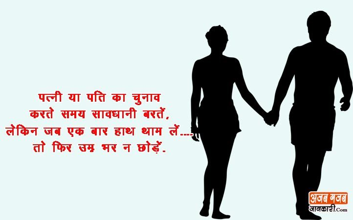 Husband and Wife Quotes in Hindi : Husband and Wife Status