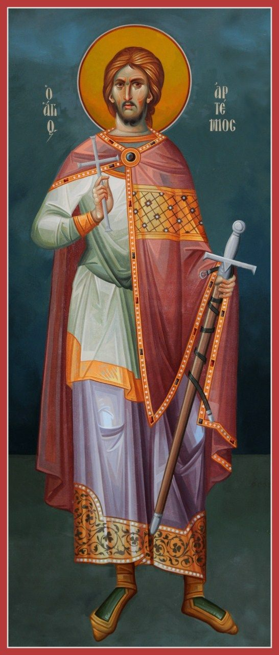 "Holy Great Martyr Artemius of Antioch was a prominent military leader during the reigns of the emperor Constantine the Great...While Artemius was praying in prison, Christ, surrounded by angels, appeared to him and said, ""Take courage, Artemius! I am with you and will preserve you from every hurt which is inflicted upon you, and I already have prepared your crown of glory...he went through several tortures that did not inflict, finally Emperor Julian beheaded him"