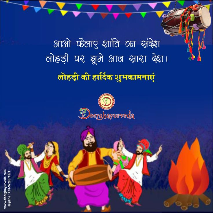 Deerghayurveda (Dr. Ortho )Wishing you a very Happy Lohri  May the Lohri fire burn all the moments of sadness and bring you warmth of joy,happiness and love. www.deerghayurveda.com | 24X7 Helpline: +91-9729071871
