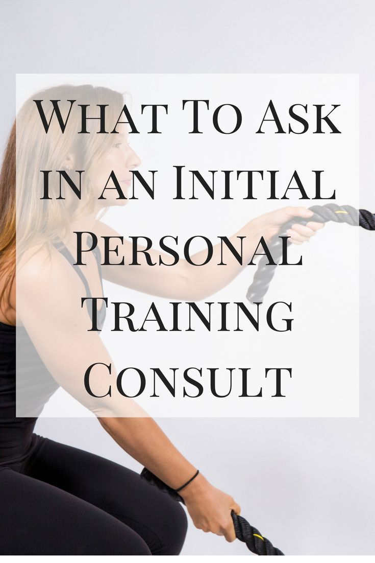 What To Ask In An Initial Personal Training Consult Online Personal Training Personal Training Studio Personal Trainer