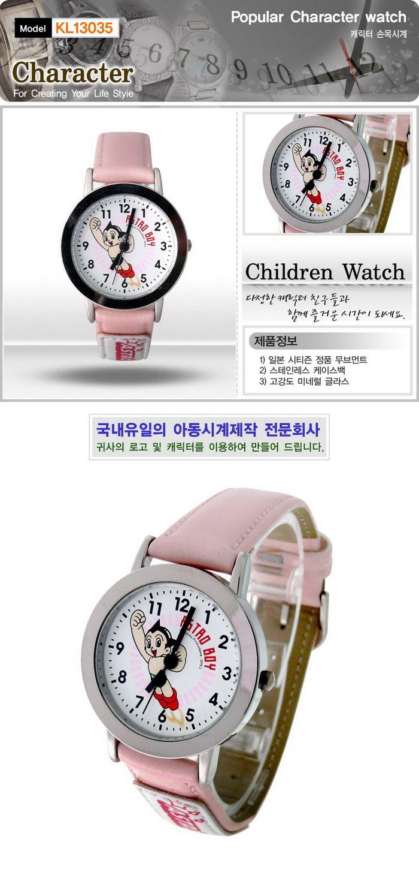 KLPKOREA INC [KL13035[100개가격-OEM용]어린이아동손목시계]