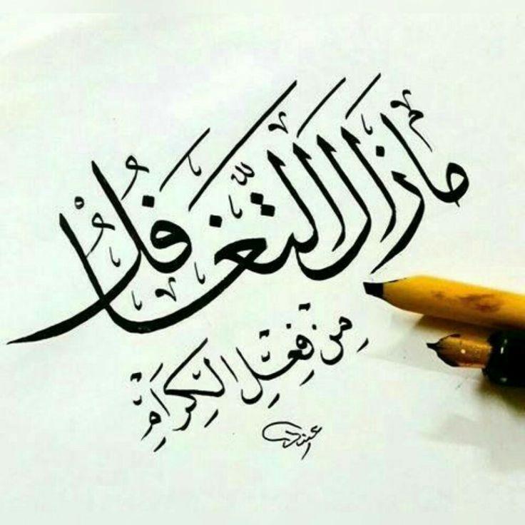 ما زال التغافل Word Drawings Islamic Calligraphy Painting Arabic Calligraphy Art