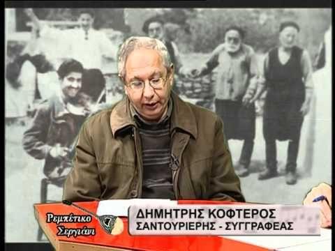 ΡΕΜΠΕΤΙΚΟ ΣΕΡΓΙΑΝΙ 11η ΕΚΠΟΜΠΗ