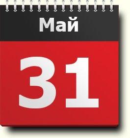 31 мая - праздники, народные приметы, традиции, православный календарь, именинники, знаковые и исторические даты в этот день - http://to-name.ru/primeti/05/31.htm