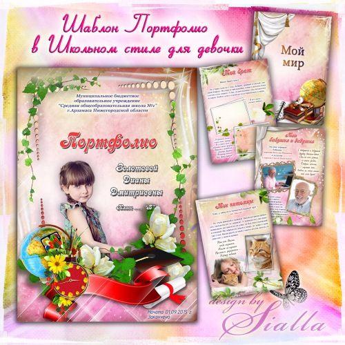 Портфолио шаблон в школу со стихами - Нежно-розовое для девочки