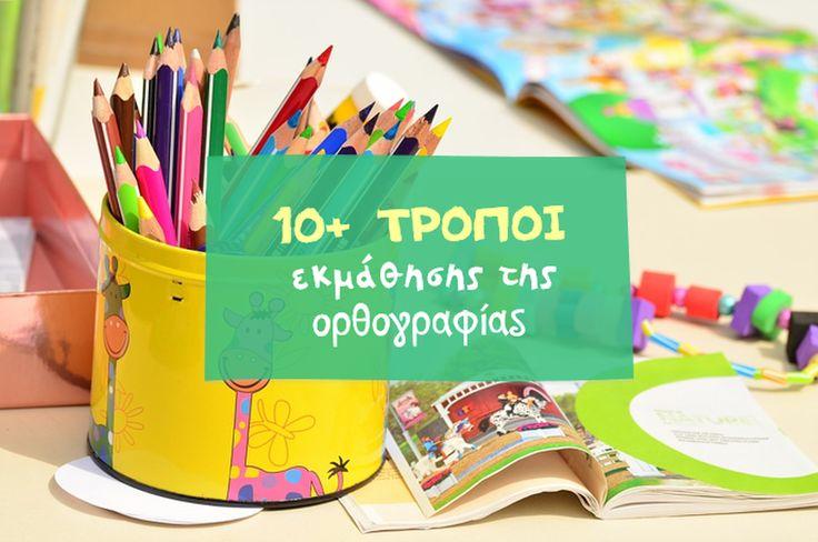 Οι μαθητές, ειδικά των πρώτων τάξεων, καθημερινά καλούνται να γράψουν την αντιγραφή τους κανά δυο-τρεις φορέςκαι να τη διαβάσουν ώστε