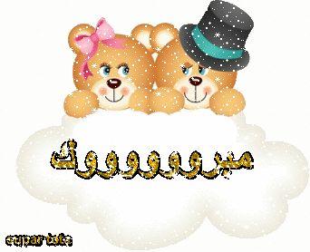مبروك 2015 خلفيات مبروك متحركه 2015 تهاني مزخرفة 2015
