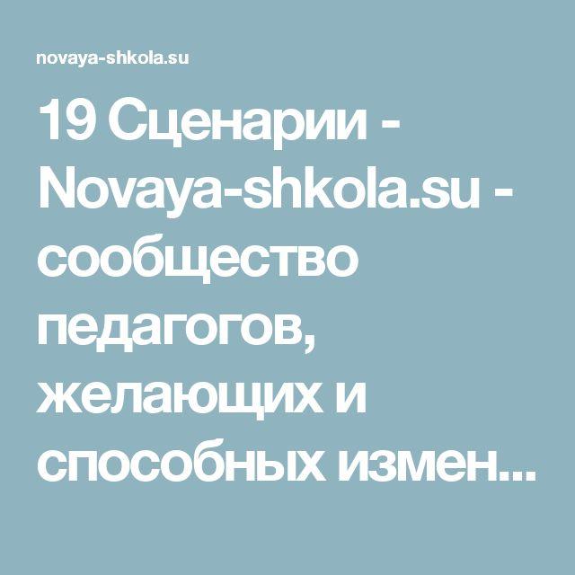 19 Сценарии - Novaya-shkola.su - сообщество педагогов, желающих и способных изменить наше образование.