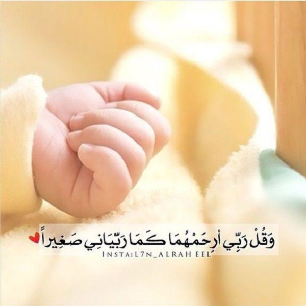 أهمية بر الوالدين في القرآن والسنة مجلة رجيم Quran
