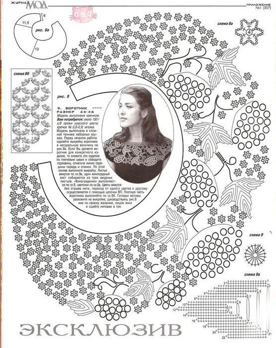 Мне очень нравится схема вязания воротника крючком от Мирославы Горохович. Эта мастерица Вам знакома по публикациям в Журнале Мод. У неё шикарные модели, просто загляденье!