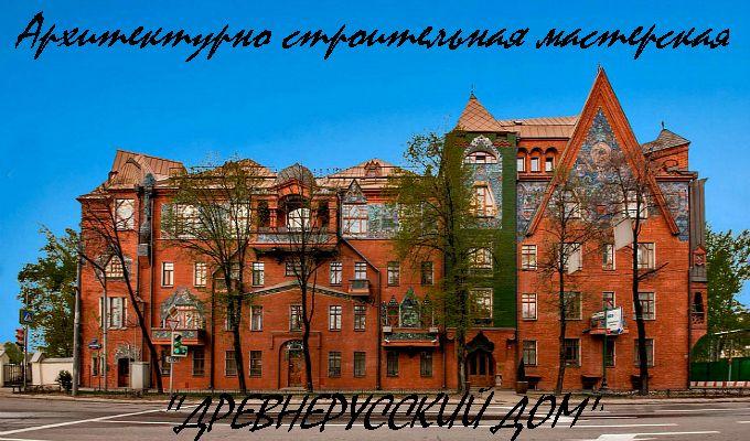 Архитектурно строительная мастерская Древнерусский дом-Каменные дома в русском стиле