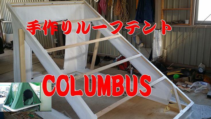 DIYでCampingルーフテント(Roof tent) コロンブス(COLUMBUS)を真似て スバルサンバー軽トラックキャンピングカー(Li...