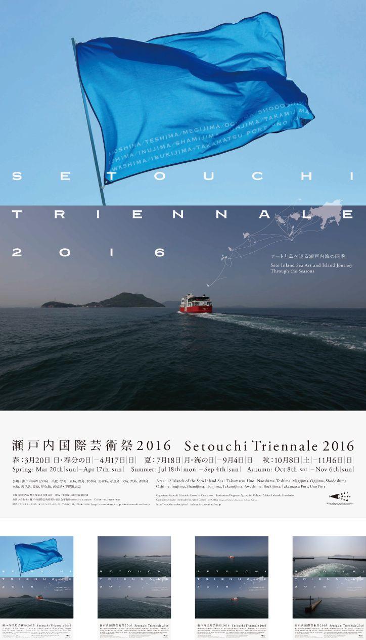 概要 | 瀬戸内国際芸術祭 2016
