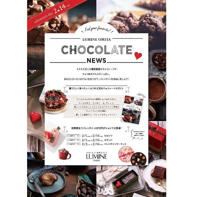 大宮店ニュース | LUMINE大宮店