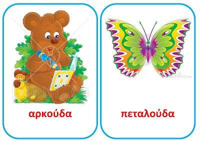 dreamskindergarten Το νηπιαγωγείο που ονειρεύομαι !: Φωνολογική ενημερότητα στο νηπιαγωγείο