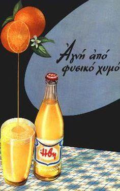 Greek vintage ads. Πορτοκαλάδα Ήβη.