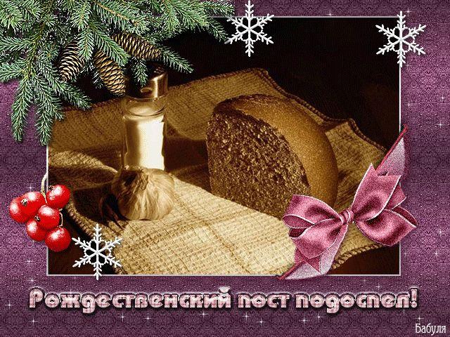 Рождественский пост - календарь питания по дням