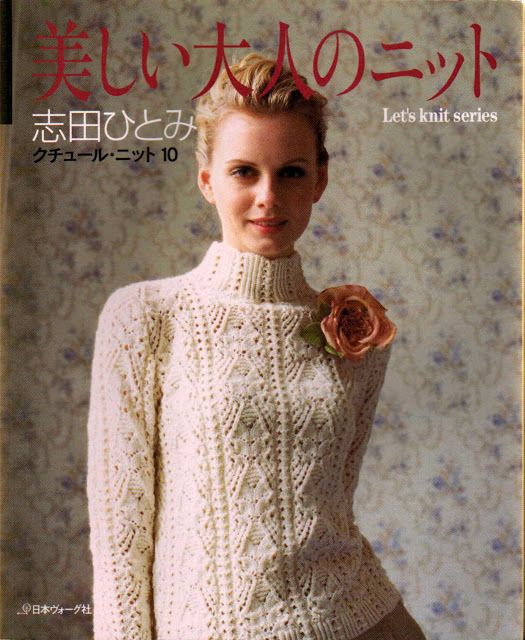 LET'S KNIT SERIES Vol.10 - Azhalea -Lets Knit 1 - Веб-альбомы Picasa
