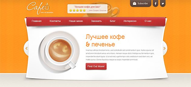 Подборка адаптивных шаблонов сайтов на HTML5