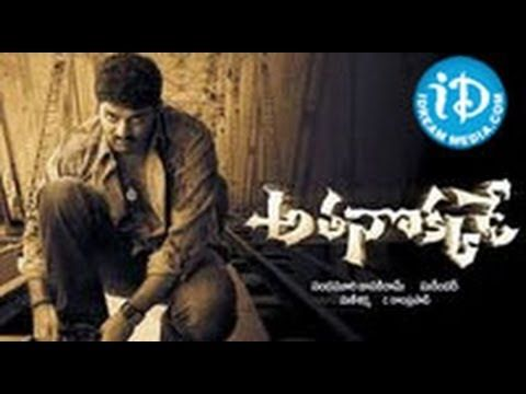 Athanokkade is a 2005 Telugu film which was directed by Surender Reddy. This film stars Kalyan Ram, Sindhu Tolani, and Ashish Vidyarthi. Music was scored by Mani Sharma.