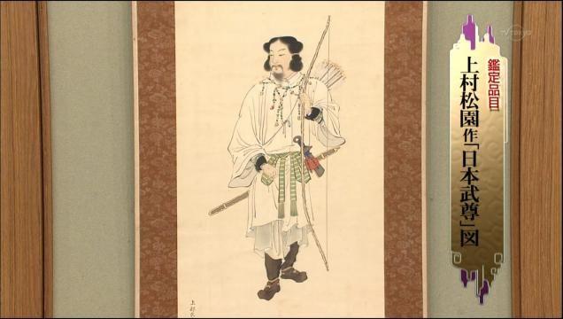 上村松園作 「日本武尊」図