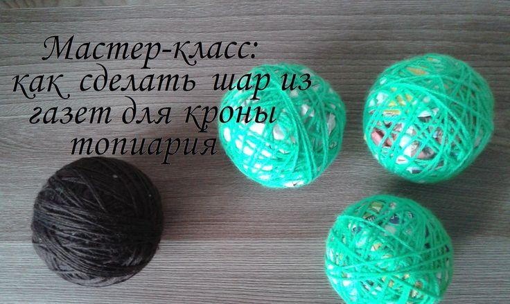 Шар из газет для кроны топиария/ Сама Я mk.ru