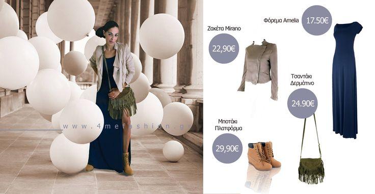 Φόρεμα AMELIA - Μπουφάν Marrone - Μποτάκι Πλατφόρμα - Leather Bag
