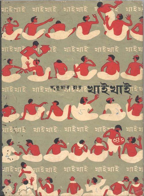 "cinemacarpet: Satyajit Ray's cover design for ""Khai Khai"" by..."