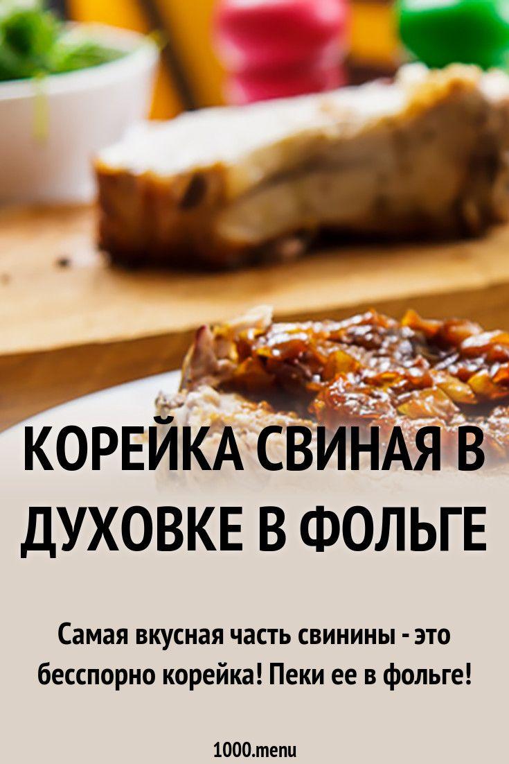 Корейка свиная в духовке в фольге | Рецепт | Идеи для блюд ...