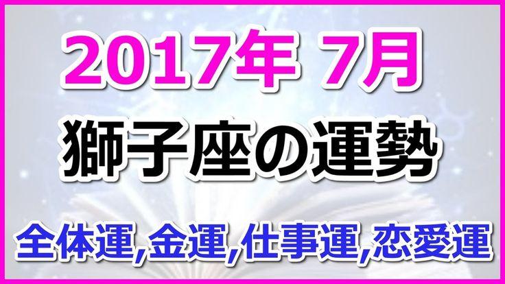 2017年7月 獅子座(しし座)総合運、金運、仕事運、恋愛運☆よく当たる占い!恋愛心理学