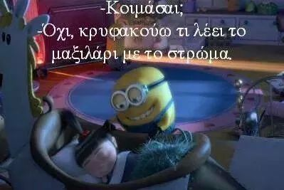 Google+ greek funny quotes