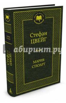 Стефан Цвейг - Мария Стюарт обложка книги