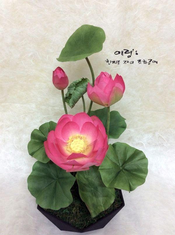 한지공예 한지꽃 연꽃 Lotus of Korean Paper,Hanji Flower Crafts (Natural Dyeing) http://blog.naver.com/koreapaperart               #조화공예 #종이꽃 #페이퍼플라워 #한지꽃 #아트플라워 #조화 #조화인테리어 #인테리어조화 #인테리어소품 #에바폼 #디퓨저 #주문제작 #수강문의 #광고소품 #촬영소품 #디스플레이 #artflower #koreanpaperart #hanjiflower #paperflowers #craft #paperart #handmade #연꽃