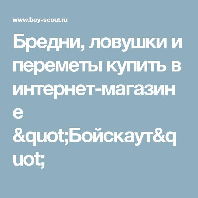 """Бредни, ловушки и переметы купить в интернет-магазине """"Бойскаут"""""""