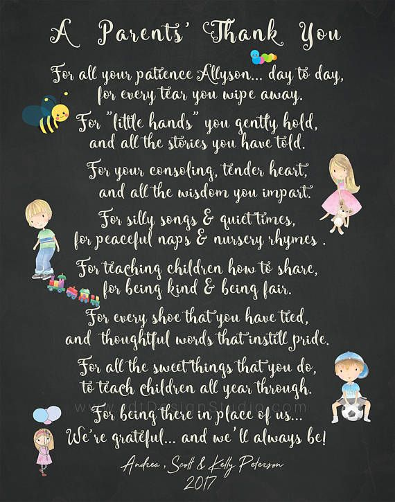 A Parents Thank You Poem -- Teacher Appreciation Print Great gift for a teacher, daycare provider, nursery teacher, nanny, or babysitter IF YOU WOULD LIKE TO CHANGE THE WORDING, PLEASE SEND ME A MESSAGE. For example: naps to days Line 9 - replace children with your child's name