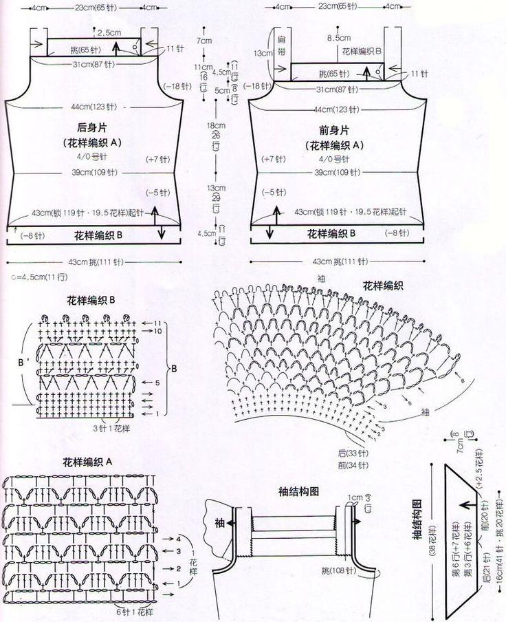рукав крылышко схема: Crochet