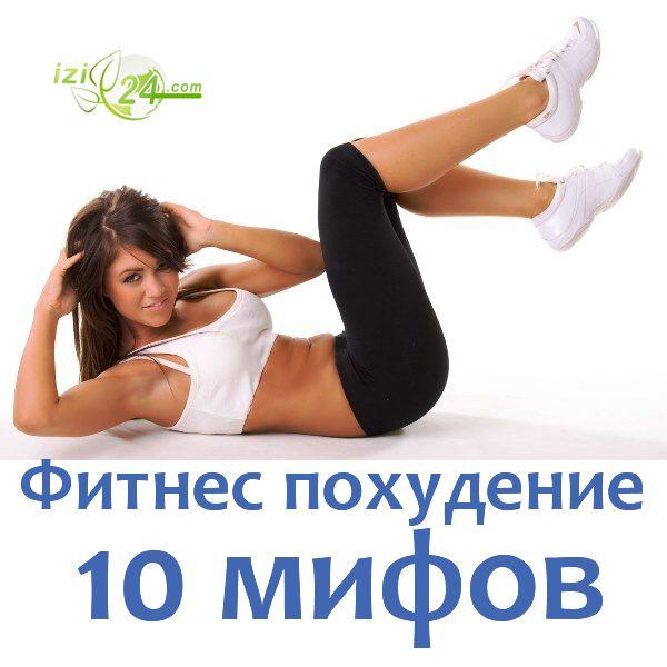 Десять мифов о снижении веса в фитнесе     1.Большое количество повтором- вот что делает мышцы рельефными.     НЕТ! Снижение содержания жира в организме – именно это делает мышцы более рельефными, а не количество повторов. А снижение количества жира в теле достигается путём комбинаций силовой нагрузки, нужного количества аэробной нагрузки и правильного питания.     2. Много аэробной нагрузки- это основной путь к снижению веса.     НЕТ! Слишком большое количество аэробной нагрузки способно…