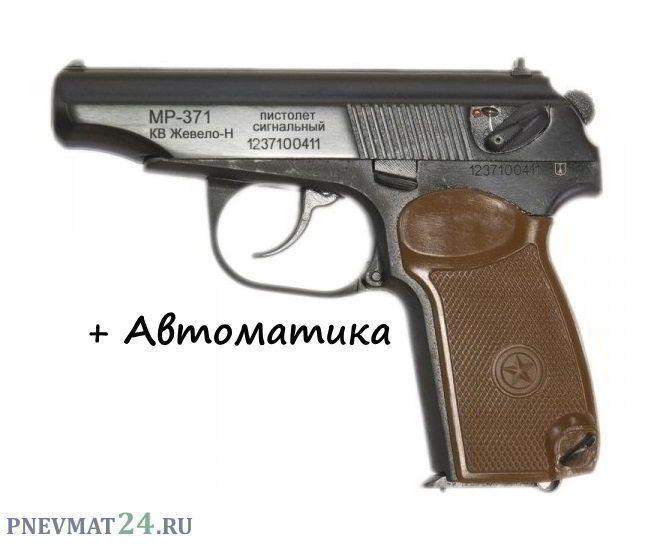 Сигнальный пистолет МР-371-03 (с бородой) + автоматика --------- 7 800  рэ