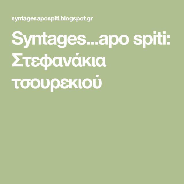 Syntages...apo spiti: Στεφανάκια τσουρεκιού