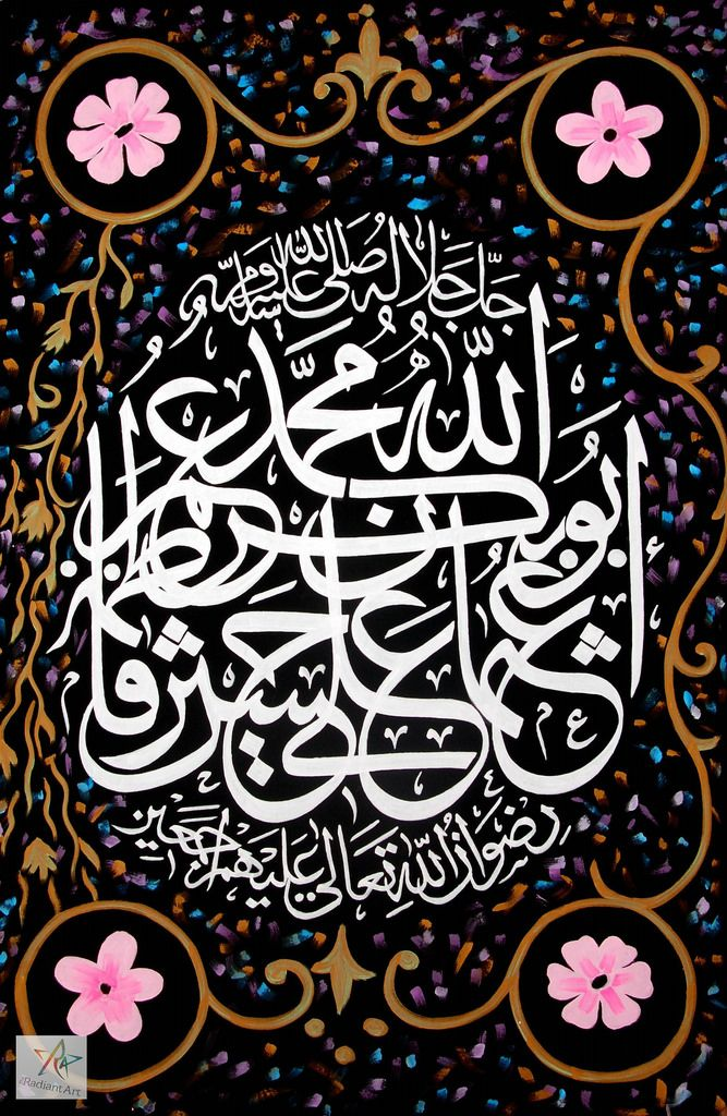 DesertRose::: Islamic Calligraphy Paintings::: Flickr - Photo Sharing!