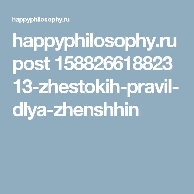 happyphilosophy.ru post 158826618823 13-zhestokih-pravil-dlya-zhenshhin
