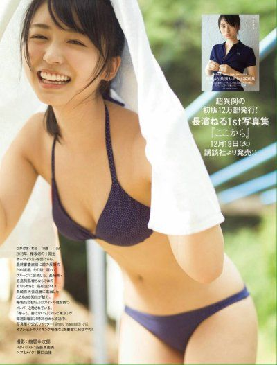 Hirate Yurina 46
