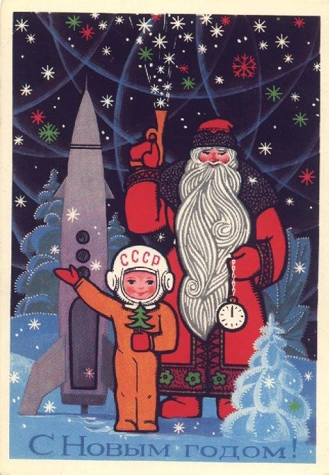 "Soviet ""Holiday"" Card, Ded Moroz and Little   Cosmonaut  ukrainian christmas grandfather frost boy rocket"
