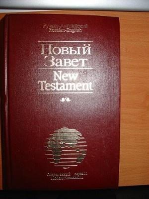 Easy to Read Russian / English Bilingual New Testament