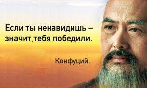 10мудрейших цитат Конфуция